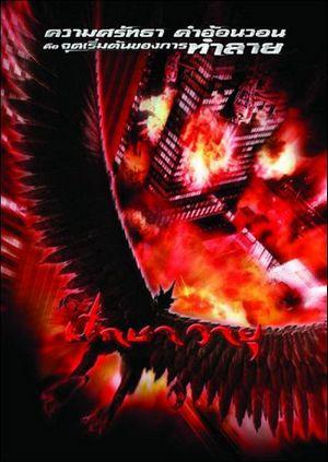 Garuda, le retour du Dieu prédateur