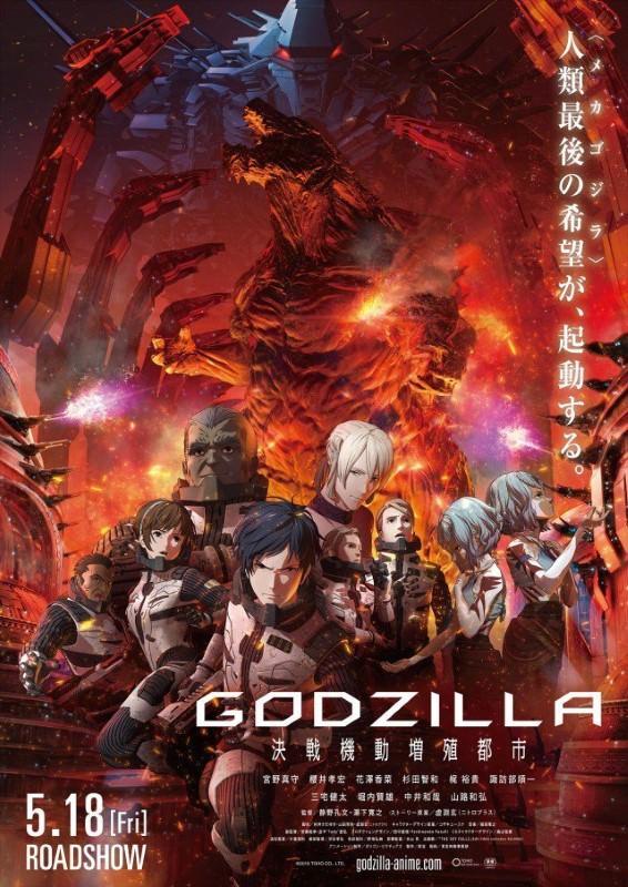 Godzilla : The City Mechanized for Final Battle